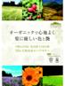 【大人艶髪カラー】92%オーガニックカラー+ヘッドスパ+カット¥11840
